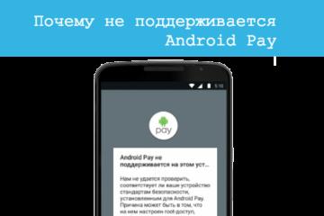 почему не работает android pay