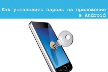 пароль на приложение андроид