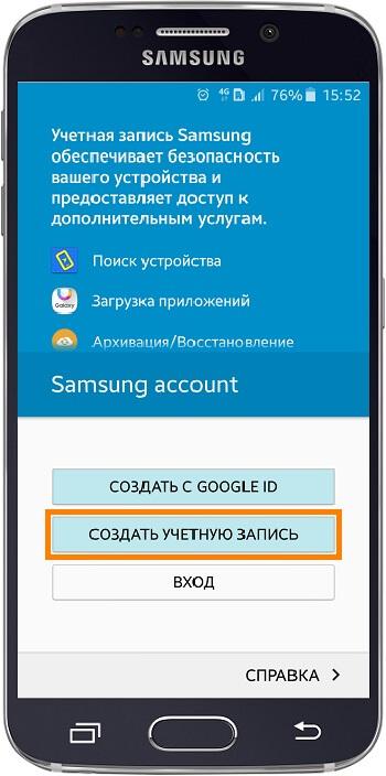Создать аккаунт на планшете самсунг