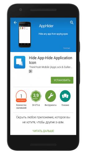 Приложение AppHider
