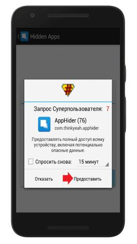 Скрыть приложение в AppHider