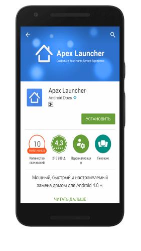 скрытые приложения на андроид