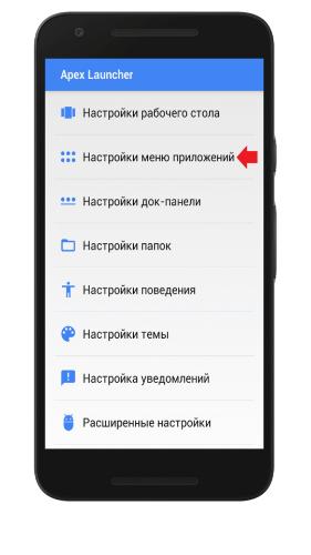 вернуть скрытые приложение на андроид