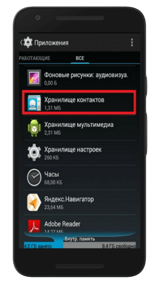 устранения ошибки android process acore