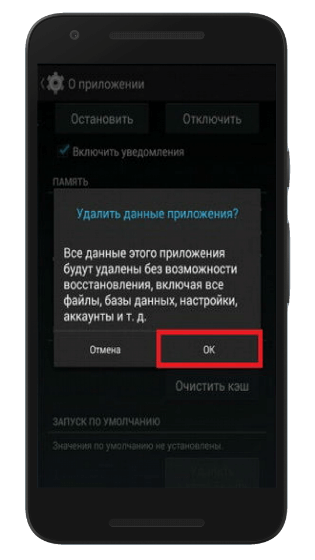Процесс android.process.acore остановлен