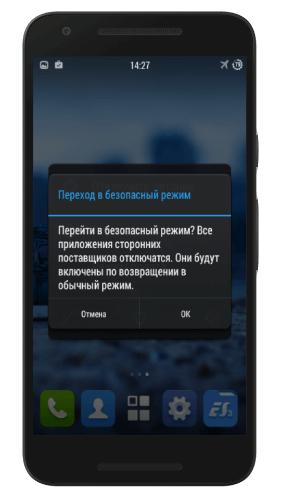 загрузка андроид в безопасном режиме