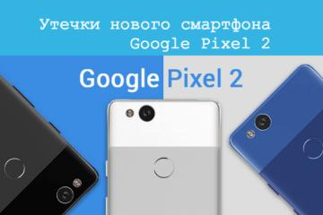 Утечки Pixel 2