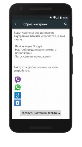 Сброс настроек при ошибке com android phone