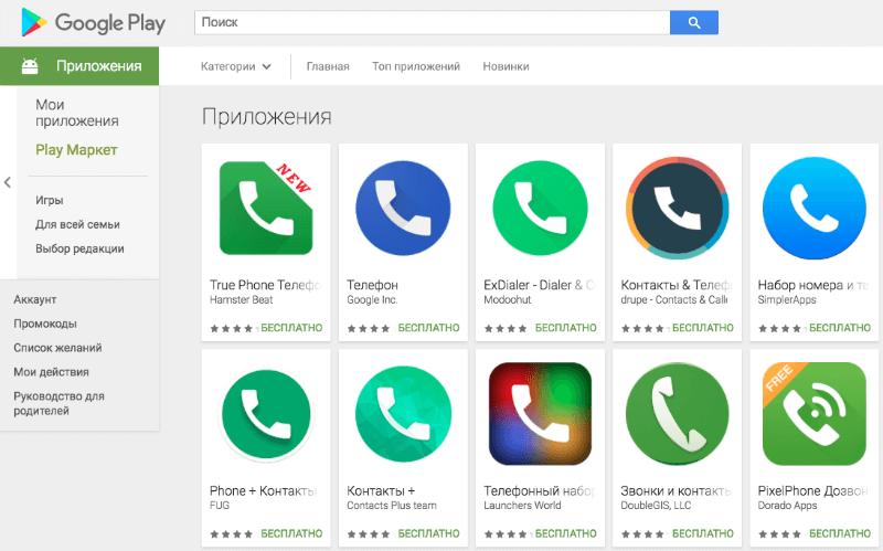 ошибка com android phone что делать