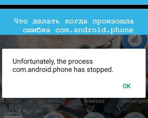 ошибка com android phone