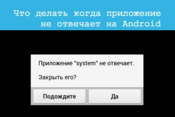 приложение не отвечает