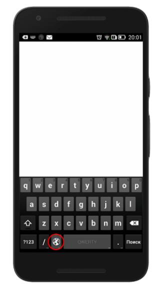 Смена языка ввода на Андроид