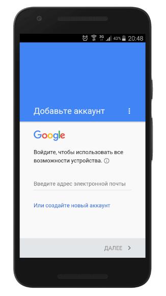 не получается создать аккаунт на андроид