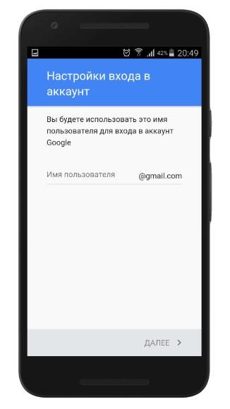 как создать аккаунт гугл на телефоне андроид