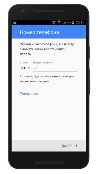 как создать новый аккаунт на андроиде