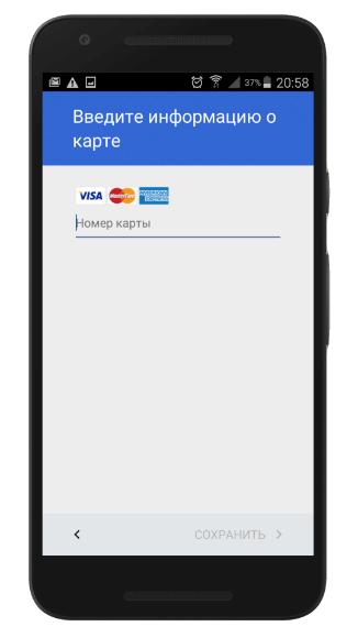 добавление карты для оплат