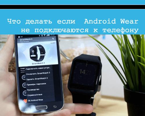 не подключается android wear