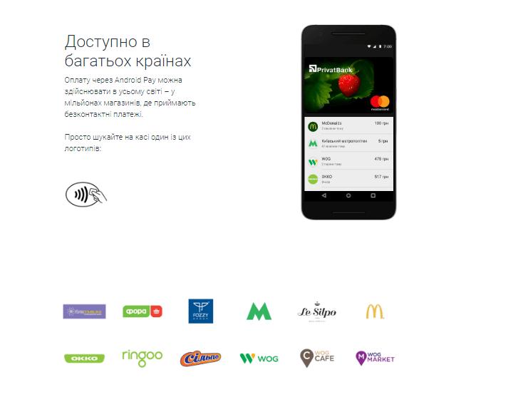 Украина андроид пэй