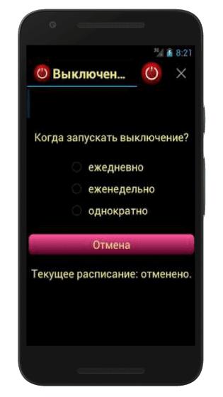 программа для выключения телефона android