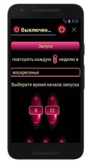 программа для выключения телефона