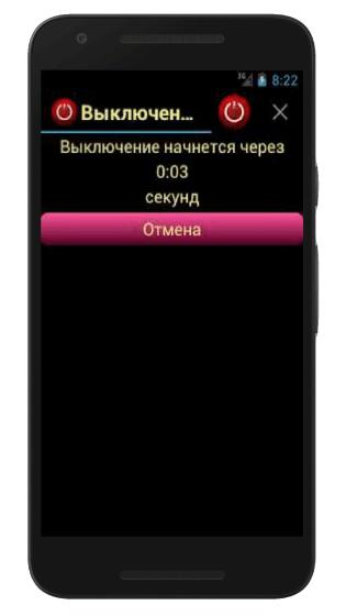 программа для включения и выключения андроид