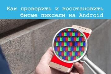 битые пиксели на андроиде