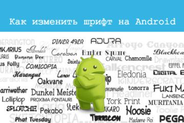 изменить шрифт android