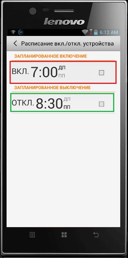 выключение телефона по расписанию андроид