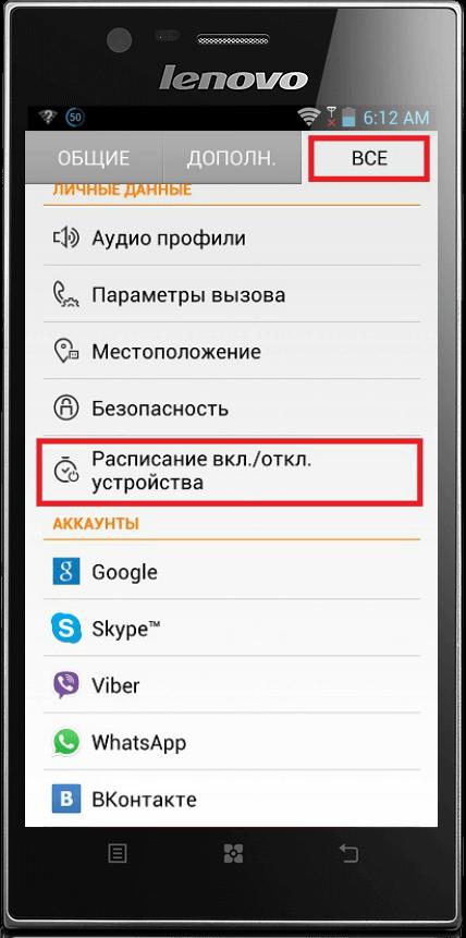 расписание включения и выключения android