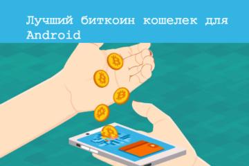 биткоин кошелек на андроид