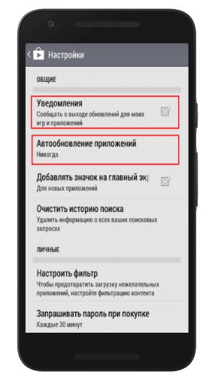 android отключить автоматическое обновление приложений
