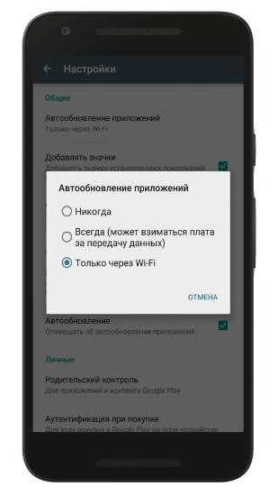 как запретить автоматическое обновление приложений андроид