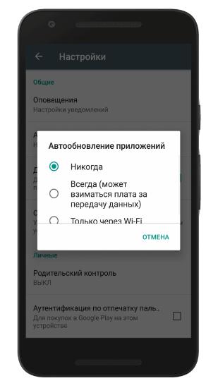 как запретить обновление конкретного приложения андроид