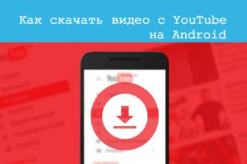 скачать видео с ютуба на андроид