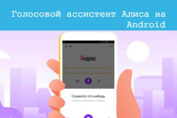 алиса яндекс андроид