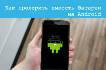 состояние батареи android