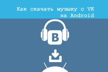 скачать музыку с вк на телефон бесплатно