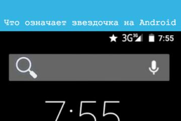 звезда на экране андроид