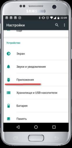 как почистить кэш на телефоне андроид