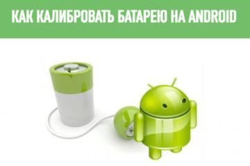 откалибровать батарею android