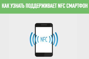 поддерживает ли nfc