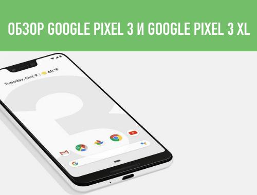 google pixel 3 обзор