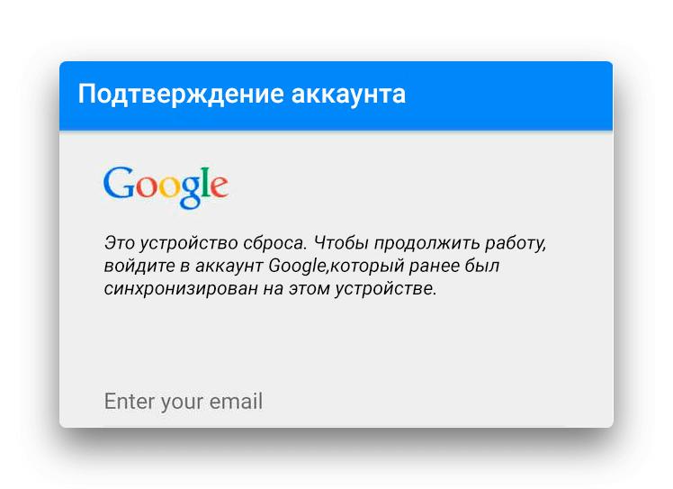 способы обхода аккаунта google