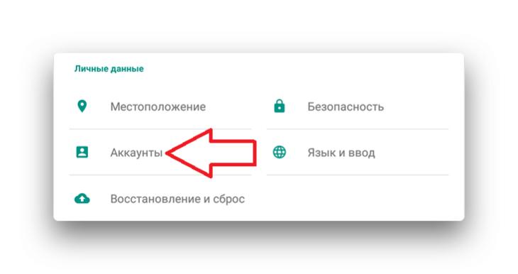 как поменять аккаунт на андроиде