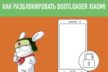 bootloader xiaomi