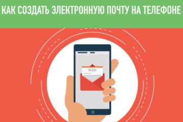 как создать почту на андроиде