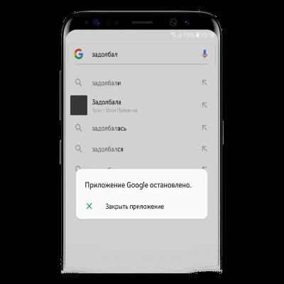 приложение гугл остановлено самсунг