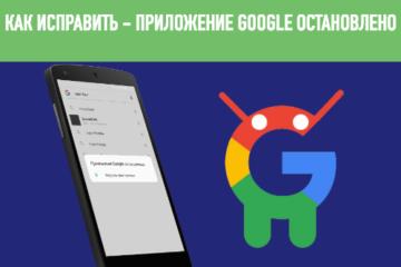 приложение гугл остановлено