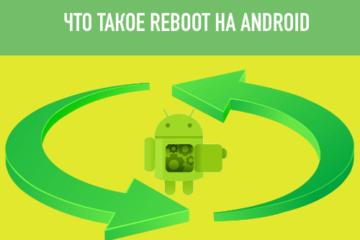 ребут андроид