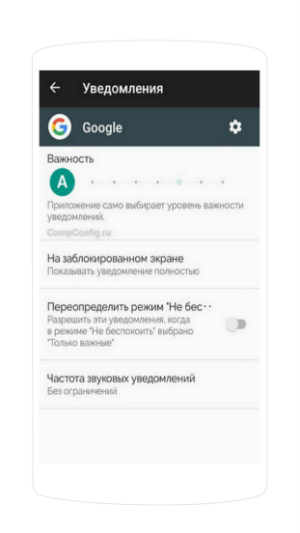 отключить push уведомления android